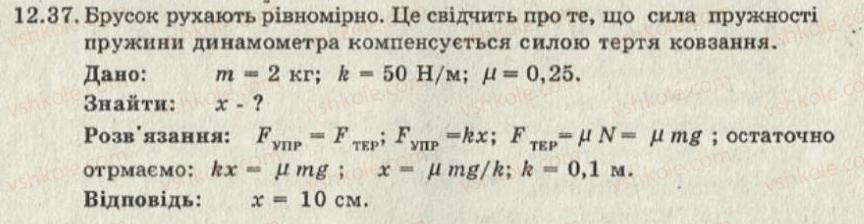 8-fizika-iyu-nenashev-2011-zbirnik-zadach--12-tertya-sila-tertya-37.jpg