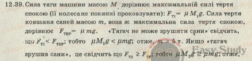 8-fizika-iyu-nenashev-2011-zbirnik-zadach--12-tertya-sila-tertya-39.jpg