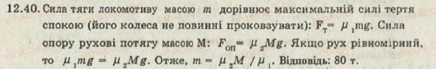 8-fizika-iyu-nenashev-2011-zbirnik-zadach--12-tertya-sila-tertya-40.jpg
