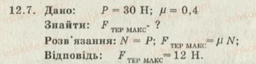 8-fizika-iyu-nenashev-2011-zbirnik-zadach--12-tertya-sila-tertya-7.jpg