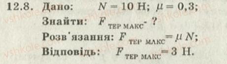 8-fizika-iyu-nenashev-2011-zbirnik-zadach--12-tertya-sila-tertya-8.jpg