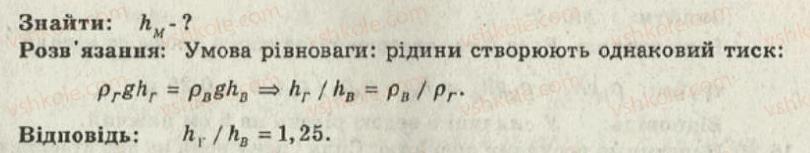 8-fizika-iyu-nenashev-2011-zbirnik-zadach--17-zakon-paskalya-spolucheni-posudini-21-rnd5651.jpg
