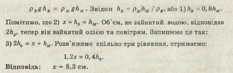 8-fizika-iyu-nenashev-2011-zbirnik-zadach--17-zakon-paskalya-spolucheni-posudini-25-rnd4358.jpg