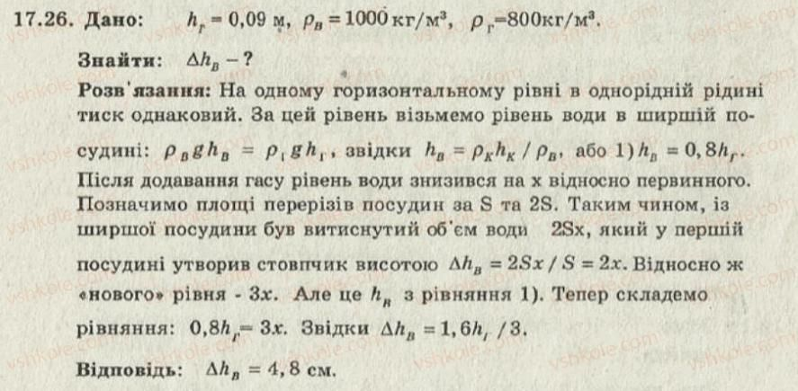 8-fizika-iyu-nenashev-2011-zbirnik-zadach--17-zakon-paskalya-spolucheni-posudini-26.jpg