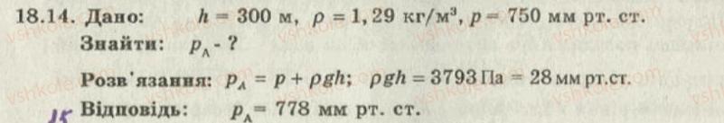 8-fizika-iyu-nenashev-2011-zbirnik-zadach--18-atmosfernij-tisk-barometri-zalezhnist-tisku-atmosferi-vid-visoti-14.jpg
