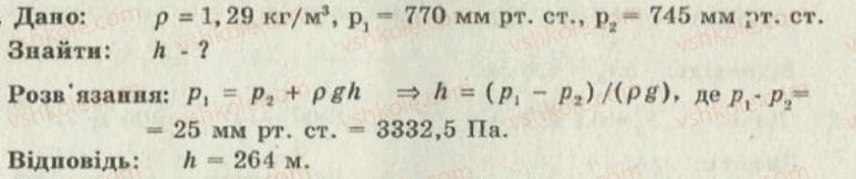 8-fizika-iyu-nenashev-2011-zbirnik-zadach--18-atmosfernij-tisk-barometri-zalezhnist-tisku-atmosferi-vid-visoti-15.jpg