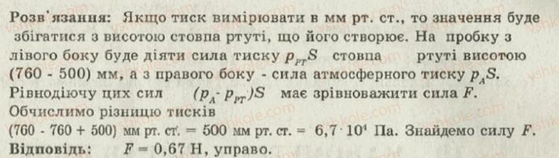 8-fizika-iyu-nenashev-2011-zbirnik-zadach--18-atmosfernij-tisk-barometri-zalezhnist-tisku-atmosferi-vid-visoti-26-rnd3161.jpg