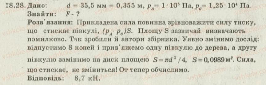 8-fizika-iyu-nenashev-2011-zbirnik-zadach--18-atmosfernij-tisk-barometri-zalezhnist-tisku-atmosferi-vid-visoti-28.jpg