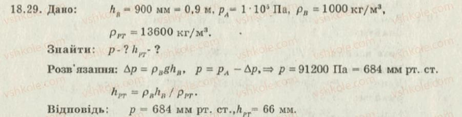 8-fizika-iyu-nenashev-2011-zbirnik-zadach--18-atmosfernij-tisk-barometri-zalezhnist-tisku-atmosferi-vid-visoti-29.jpg