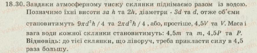 8-fizika-iyu-nenashev-2011-zbirnik-zadach--18-atmosfernij-tisk-barometri-zalezhnist-tisku-atmosferi-vid-visoti-30.jpg