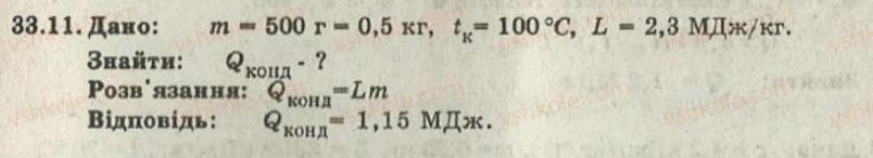 8-fizika-iyu-nenashev-2011-zbirnik-zadach--33-viparovuvannya-ta-kondensatsiya-pitoma-teplota-viparovuvannya-11.jpg