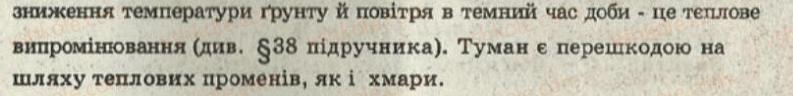 8-fizika-iyu-nenashev-2011-zbirnik-zadach--33-viparovuvannya-ta-kondensatsiya-pitoma-teplota-viparovuvannya-12-rnd1990.jpg