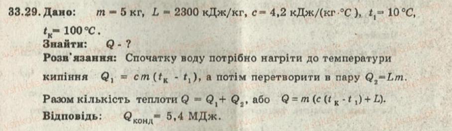 8-fizika-iyu-nenashev-2011-zbirnik-zadach--33-viparovuvannya-ta-kondensatsiya-pitoma-teplota-viparovuvannya-29.jpg