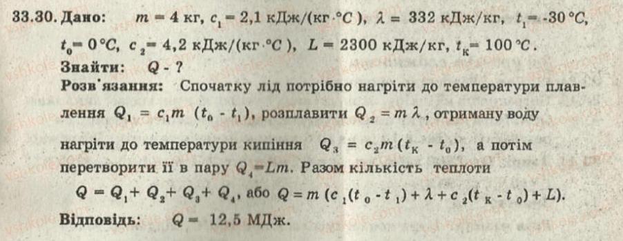 8-fizika-iyu-nenashev-2011-zbirnik-zadach--33-viparovuvannya-ta-kondensatsiya-pitoma-teplota-viparovuvannya-30.jpg
