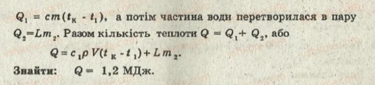 8-fizika-iyu-nenashev-2011-zbirnik-zadach--33-viparovuvannya-ta-kondensatsiya-pitoma-teplota-viparovuvannya-31-rnd7904.jpg