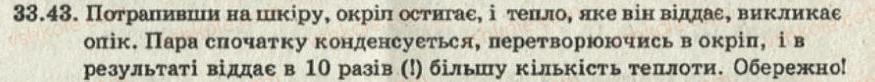 8-fizika-iyu-nenashev-2011-zbirnik-zadach--33-viparovuvannya-ta-kondensatsiya-pitoma-teplota-viparovuvannya-43.jpg