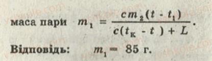 8-fizika-iyu-nenashev-2011-zbirnik-zadach--33-viparovuvannya-ta-kondensatsiya-pitoma-teplota-viparovuvannya-44-rnd7702.jpg