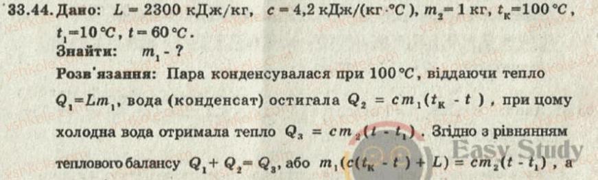 8-fizika-iyu-nenashev-2011-zbirnik-zadach--33-viparovuvannya-ta-kondensatsiya-pitoma-teplota-viparovuvannya-44.jpg