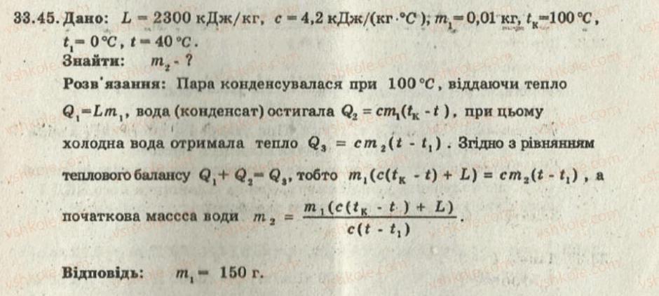 8-fizika-iyu-nenashev-2011-zbirnik-zadach--33-viparovuvannya-ta-kondensatsiya-pitoma-teplota-viparovuvannya-45.jpg