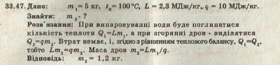8-fizika-iyu-nenashev-2011-zbirnik-zadach--33-viparovuvannya-ta-kondensatsiya-pitoma-teplota-viparovuvannya-47.jpg