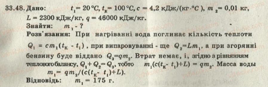 8-fizika-iyu-nenashev-2011-zbirnik-zadach--33-viparovuvannya-ta-kondensatsiya-pitoma-teplota-viparovuvannya-48.jpg