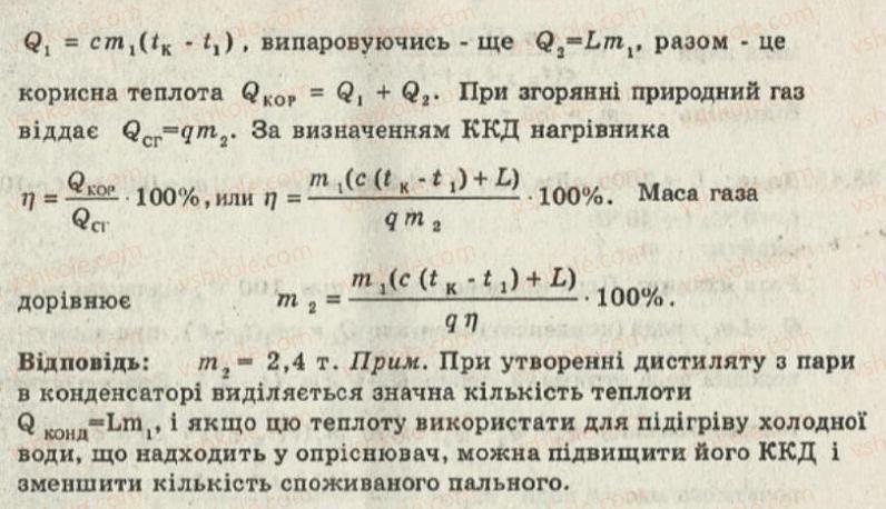 8-fizika-iyu-nenashev-2011-zbirnik-zadach--33-viparovuvannya-ta-kondensatsiya-pitoma-teplota-viparovuvannya-49-rnd6732.jpg