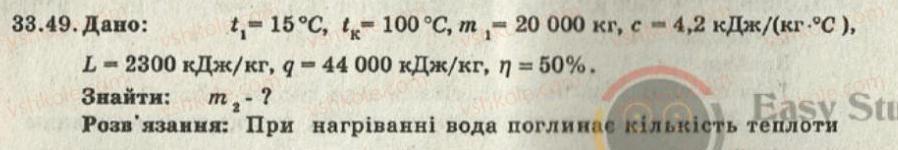 8-fizika-iyu-nenashev-2011-zbirnik-zadach--33-viparovuvannya-ta-kondensatsiya-pitoma-teplota-viparovuvannya-49.jpg