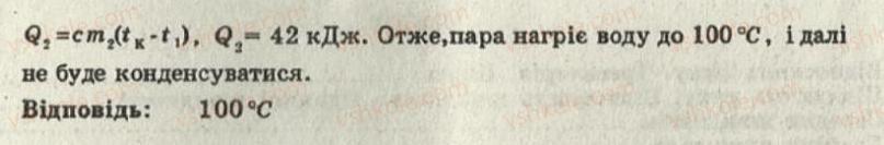 8-fizika-iyu-nenashev-2011-zbirnik-zadach--33-viparovuvannya-ta-kondensatsiya-pitoma-teplota-viparovuvannya-51-rnd1891.jpg