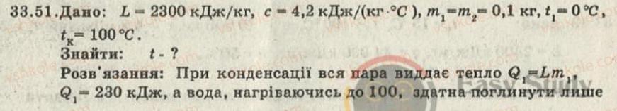 8-fizika-iyu-nenashev-2011-zbirnik-zadach--33-viparovuvannya-ta-kondensatsiya-pitoma-teplota-viparovuvannya-51.jpg