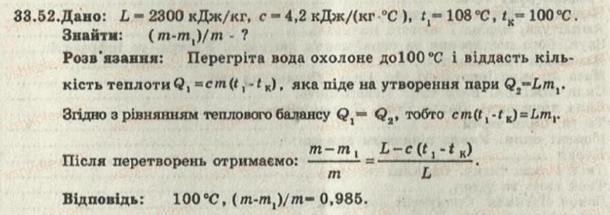 8-fizika-iyu-nenashev-2011-zbirnik-zadach--33-viparovuvannya-ta-kondensatsiya-pitoma-teplota-viparovuvannya-52.jpg