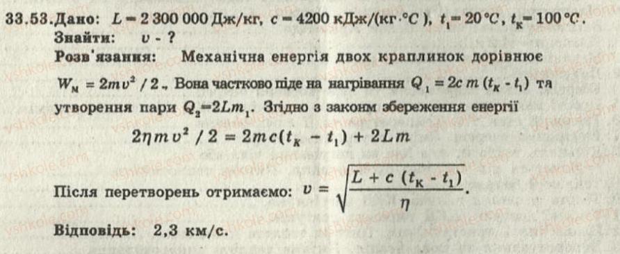 8-fizika-iyu-nenashev-2011-zbirnik-zadach--33-viparovuvannya-ta-kondensatsiya-pitoma-teplota-viparovuvannya-53.jpg