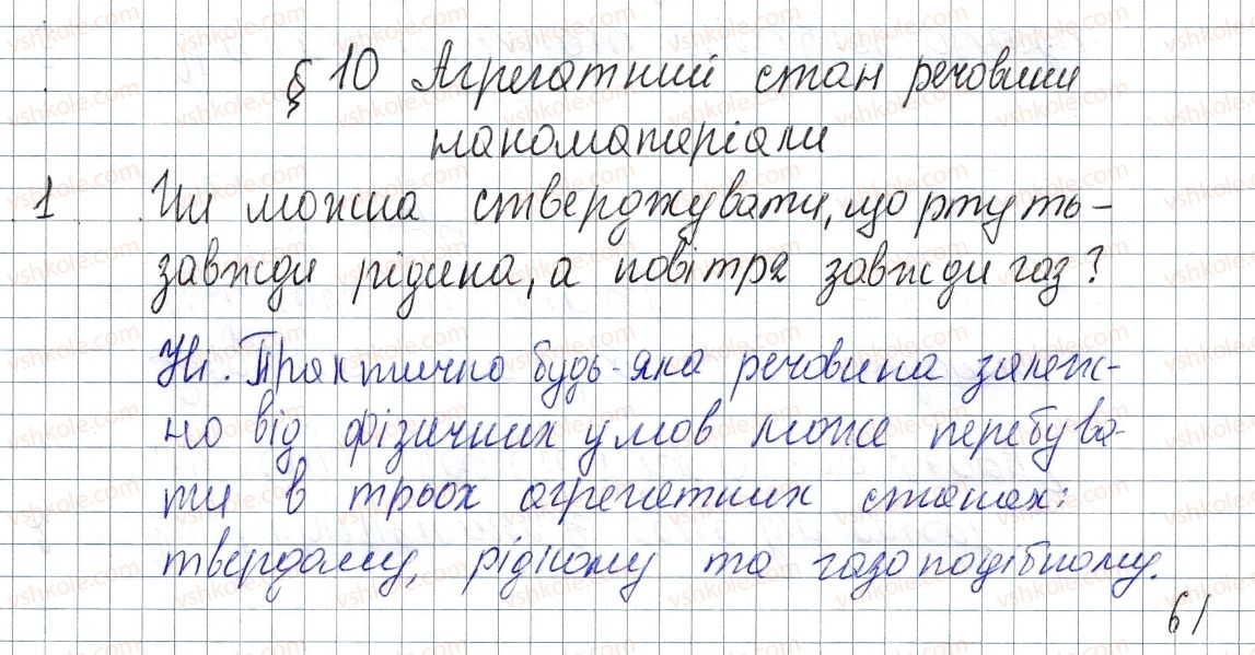 8-fizika-vg-baryahtar-fya-bozhinova-so-dovgij-oo-kiryuhina-2016--rozdil-1-teplovi-yavischa-10-agregatnij-stan-rechovini-nanomateriali-1-rnd1637.jpg