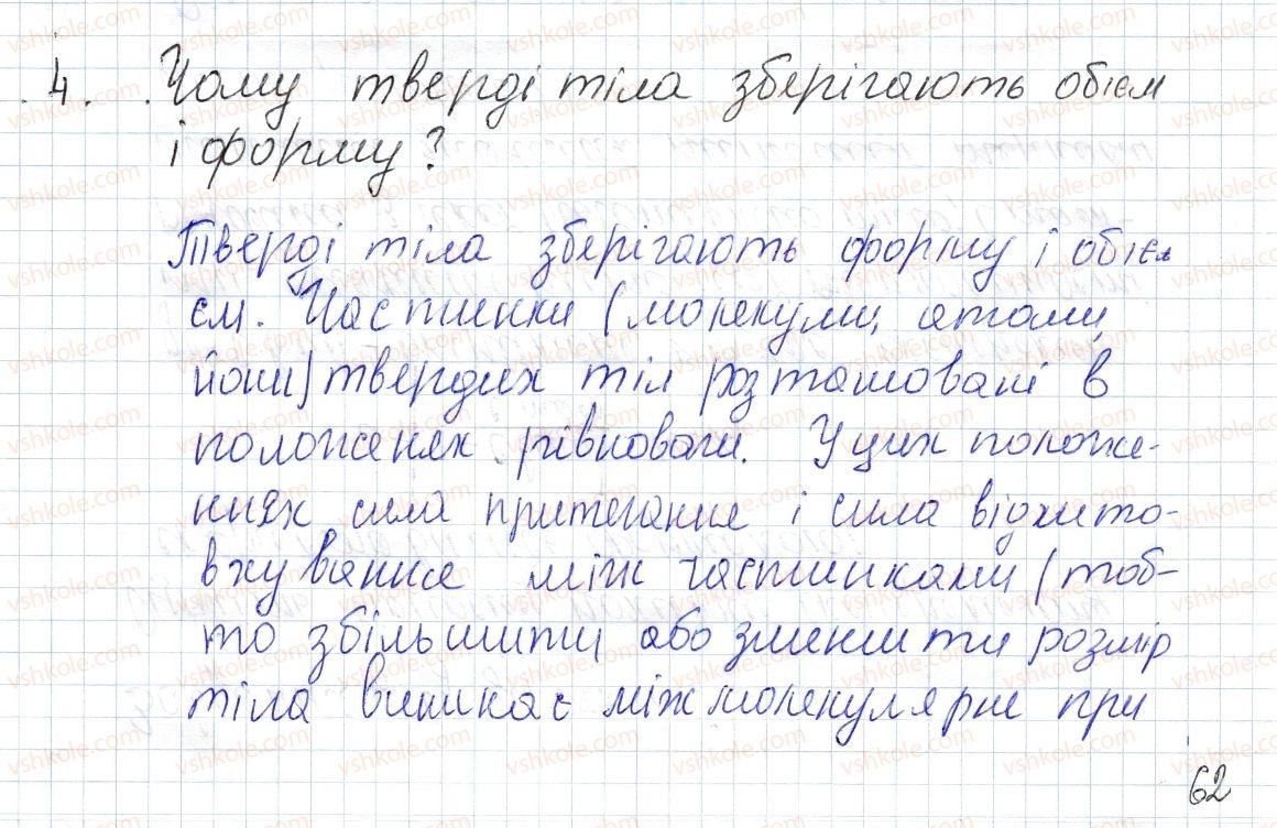 8-fizika-vg-baryahtar-fya-bozhinova-so-dovgij-oo-kiryuhina-2016--rozdil-1-teplovi-yavischa-10-agregatnij-stan-rechovini-nanomateriali-4-rnd3674.jpg