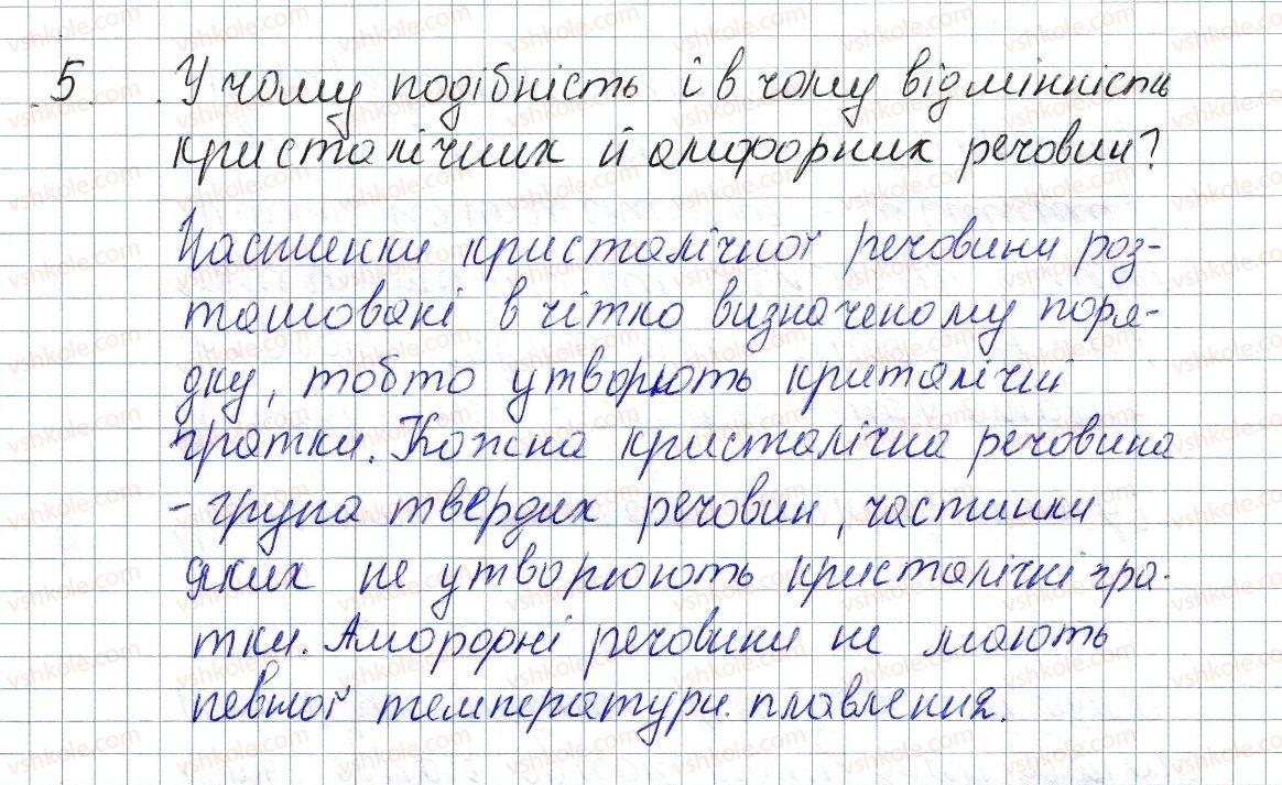 8-fizika-vg-baryahtar-fya-bozhinova-so-dovgij-oo-kiryuhina-2016--rozdil-1-teplovi-yavischa-10-agregatnij-stan-rechovini-nanomateriali-5-rnd6653.jpg