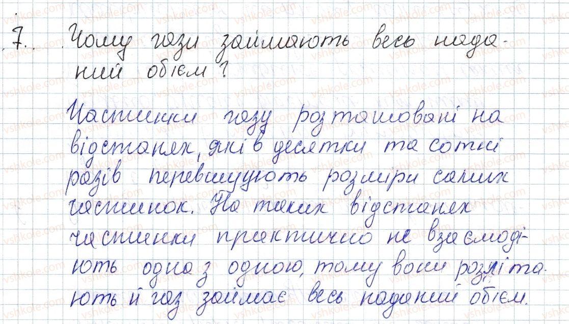 8-fizika-vg-baryahtar-fya-bozhinova-so-dovgij-oo-kiryuhina-2016--rozdil-1-teplovi-yavischa-10-agregatnij-stan-rechovini-nanomateriali-7-rnd8400.jpg