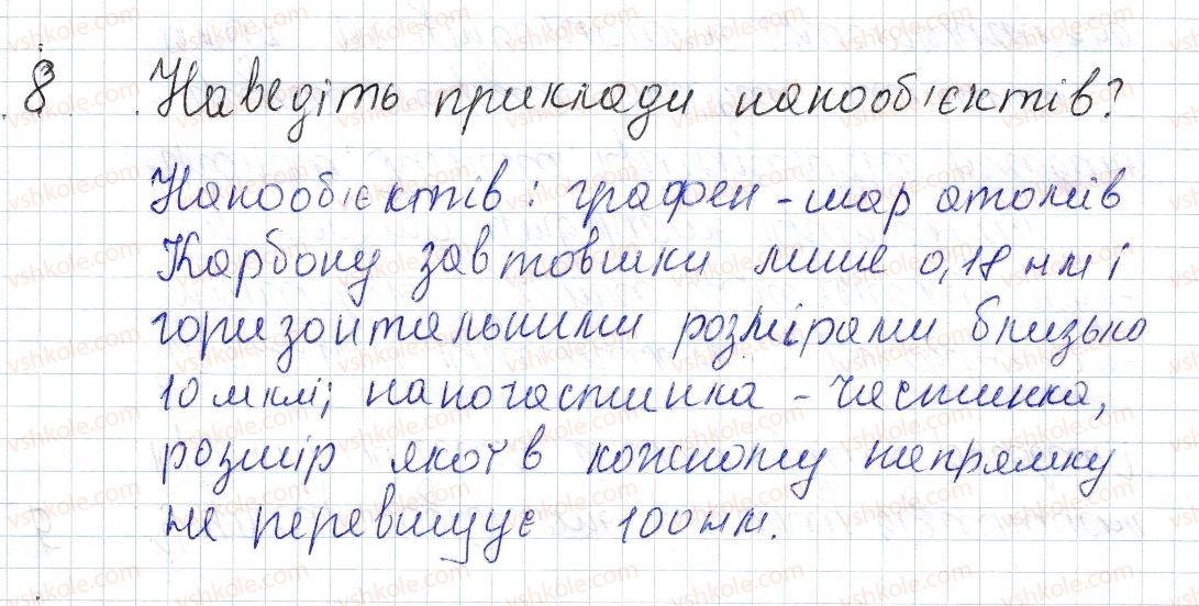 8-fizika-vg-baryahtar-fya-bozhinova-so-dovgij-oo-kiryuhina-2016--rozdil-1-teplovi-yavischa-10-agregatnij-stan-rechovini-nanomateriali-8-rnd2640.jpg