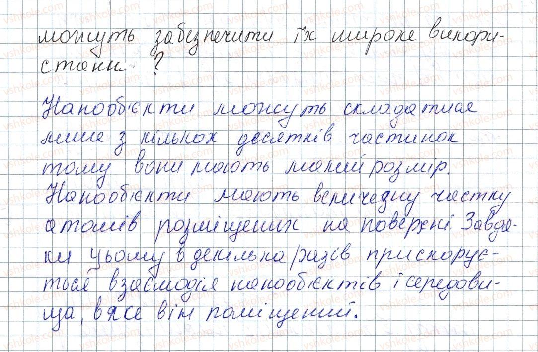 8-fizika-vg-baryahtar-fya-bozhinova-so-dovgij-oo-kiryuhina-2016--rozdil-1-teplovi-yavischa-10-agregatnij-stan-rechovini-nanomateriali-9-rnd4915.jpg