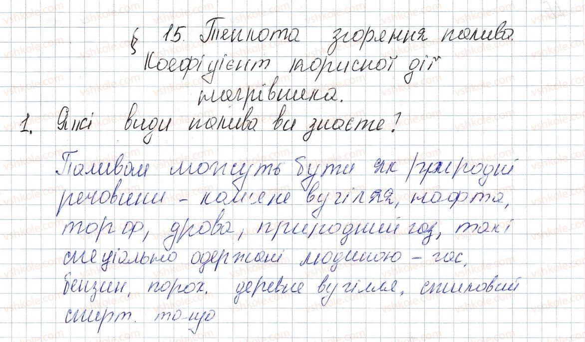 8-fizika-vg-baryahtar-fya-bozhinova-so-dovgij-oo-kiryuhina-2016--rozdil-1-teplovi-yavischa-15-teplota-zgoryannya-paliva-koefitsiyent-korisnoyi-diyi-nagrivnika-1-rnd8907.jpg