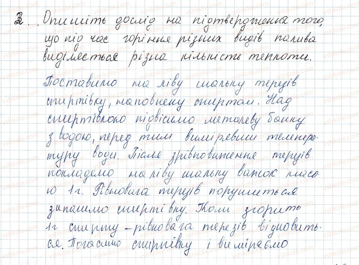 8-fizika-vg-baryahtar-fya-bozhinova-so-dovgij-oo-kiryuhina-2016--rozdil-1-teplovi-yavischa-15-teplota-zgoryannya-paliva-koefitsiyent-korisnoyi-diyi-nagrivnika-2-rnd1176.jpg
