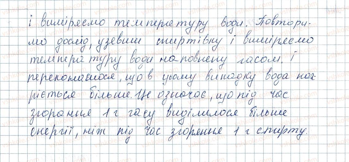 8-fizika-vg-baryahtar-fya-bozhinova-so-dovgij-oo-kiryuhina-2016--rozdil-1-teplovi-yavischa-15-teplota-zgoryannya-paliva-koefitsiyent-korisnoyi-diyi-nagrivnika-2-rnd7433.jpg
