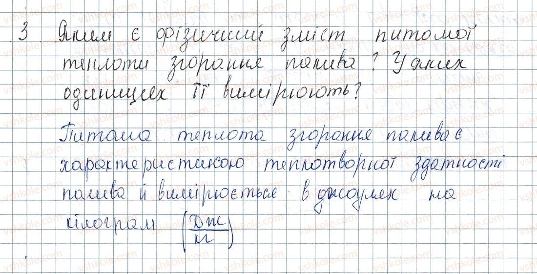 8-fizika-vg-baryahtar-fya-bozhinova-so-dovgij-oo-kiryuhina-2016--rozdil-1-teplovi-yavischa-15-teplota-zgoryannya-paliva-koefitsiyent-korisnoyi-diyi-nagrivnika-3-rnd1127.jpg