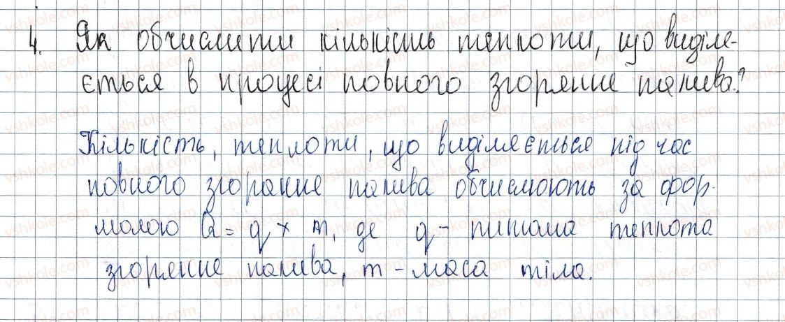 8-fizika-vg-baryahtar-fya-bozhinova-so-dovgij-oo-kiryuhina-2016--rozdil-1-teplovi-yavischa-15-teplota-zgoryannya-paliva-koefitsiyent-korisnoyi-diyi-nagrivnika-4-rnd2976.jpg