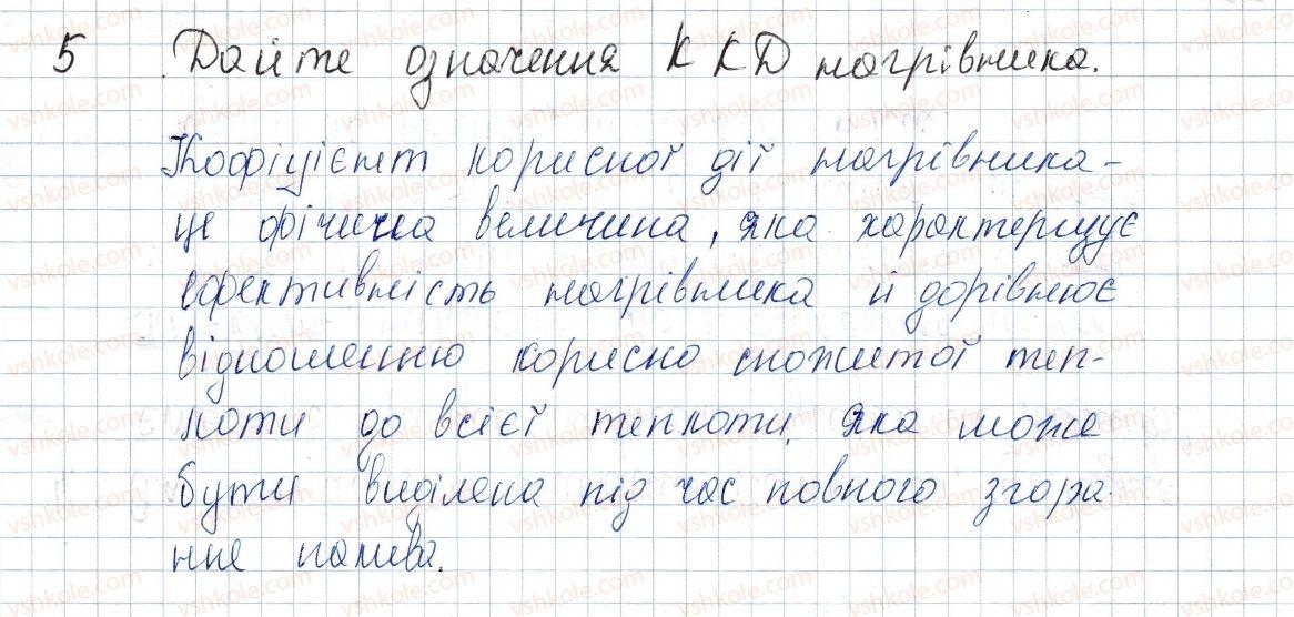 8-fizika-vg-baryahtar-fya-bozhinova-so-dovgij-oo-kiryuhina-2016--rozdil-1-teplovi-yavischa-15-teplota-zgoryannya-paliva-koefitsiyent-korisnoyi-diyi-nagrivnika-5-rnd1994.jpg