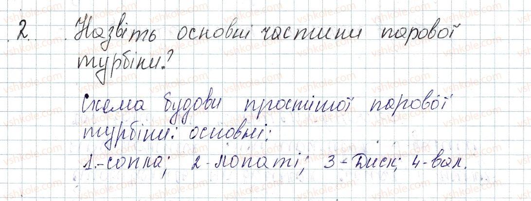 8-fizika-vg-baryahtar-fya-bozhinova-so-dovgij-oo-kiryuhina-2016--rozdil-1-teplovi-yavischa-17-deyaki-vidi-teplovih-dviguniv-2-rnd1171.jpg