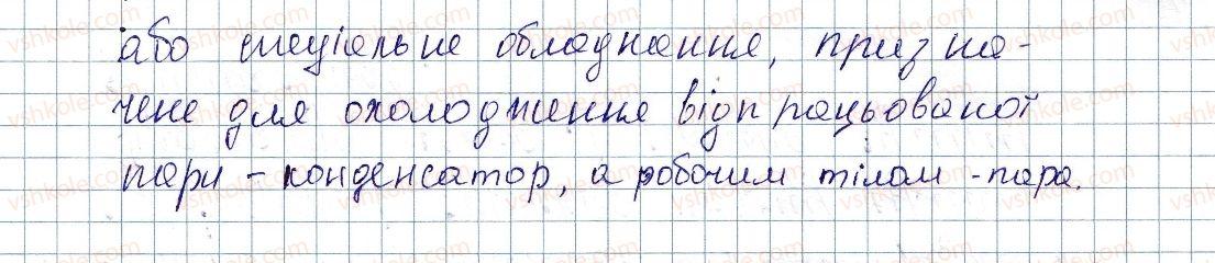 8-fizika-vg-baryahtar-fya-bozhinova-so-dovgij-oo-kiryuhina-2016--rozdil-1-teplovi-yavischa-17-deyaki-vidi-teplovih-dviguniv-4-rnd1337.jpg