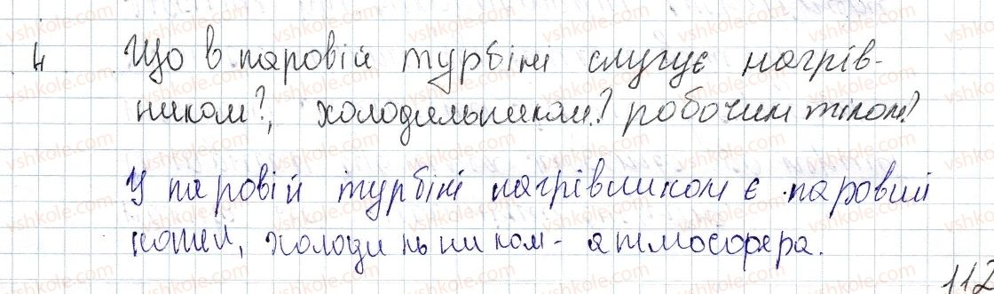 8-fizika-vg-baryahtar-fya-bozhinova-so-dovgij-oo-kiryuhina-2016--rozdil-1-teplovi-yavischa-17-deyaki-vidi-teplovih-dviguniv-4-rnd2064.jpg