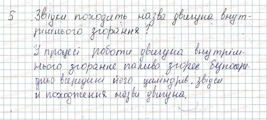 8-fizika-vg-baryahtar-fya-bozhinova-so-dovgij-oo-kiryuhina-2016--rozdil-1-teplovi-yavischa-17-deyaki-vidi-teplovih-dviguniv-5-rnd4542.jpg