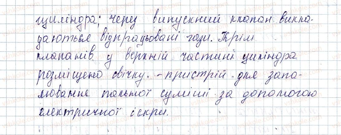 8-fizika-vg-baryahtar-fya-bozhinova-so-dovgij-oo-kiryuhina-2016--rozdil-1-teplovi-yavischa-17-deyaki-vidi-teplovih-dviguniv-6-rnd2775.jpg