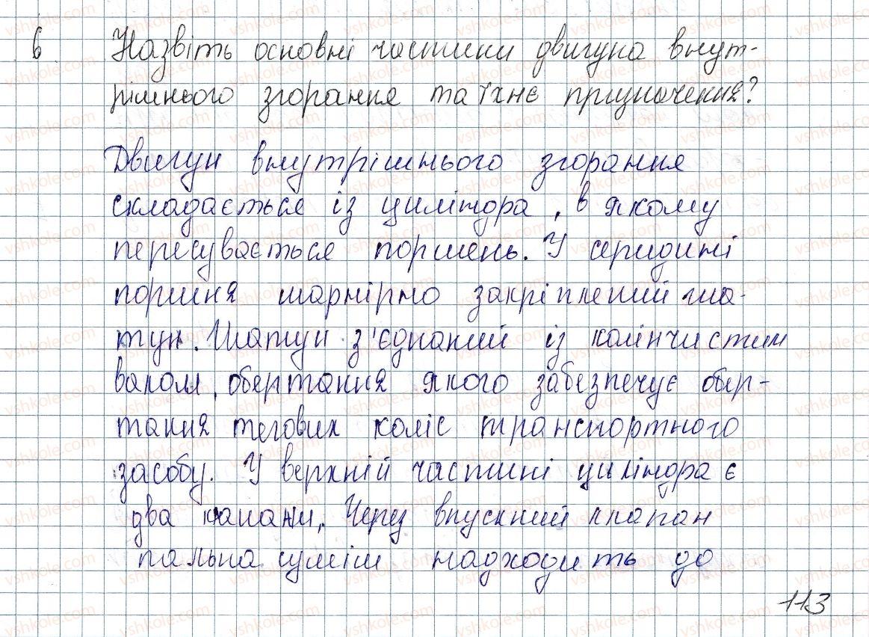 8-fizika-vg-baryahtar-fya-bozhinova-so-dovgij-oo-kiryuhina-2016--rozdil-1-teplovi-yavischa-17-deyaki-vidi-teplovih-dviguniv-6-rnd9665.jpg