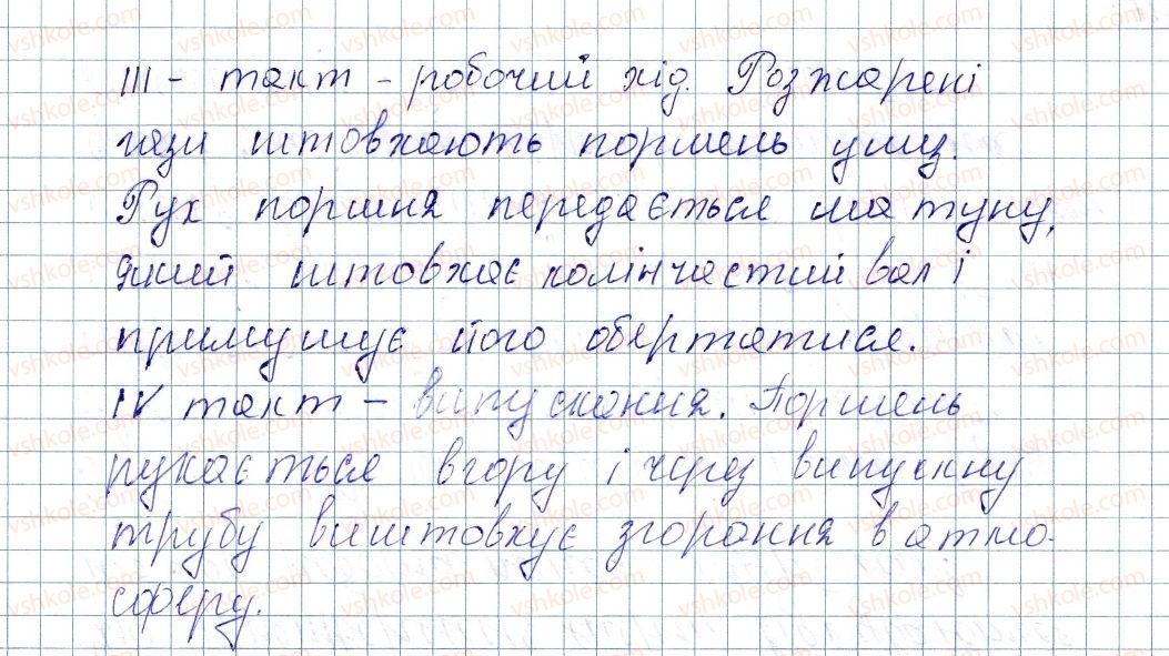 8-fizika-vg-baryahtar-fya-bozhinova-so-dovgij-oo-kiryuhina-2016--rozdil-1-teplovi-yavischa-17-deyaki-vidi-teplovih-dviguniv-7-rnd7571.jpg